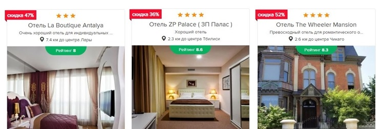 hotellook coupons and discounts
