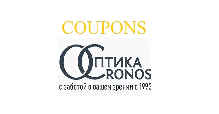 Cronos-Optika.Ru Coupon Code