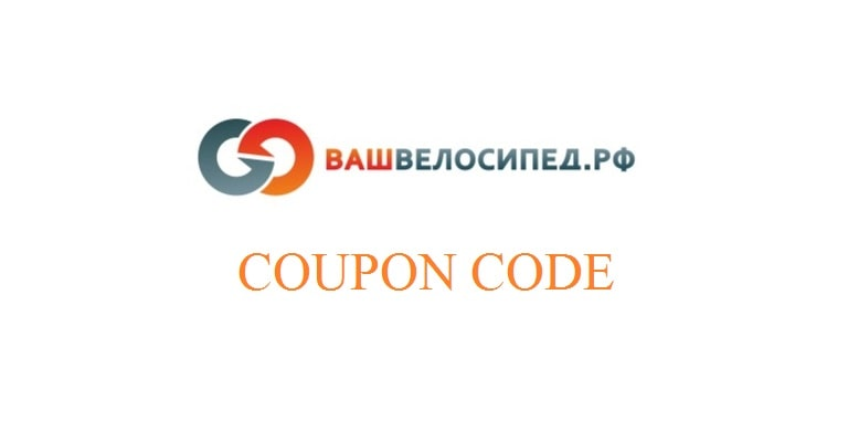 Vamvelosiped.ru coupon code