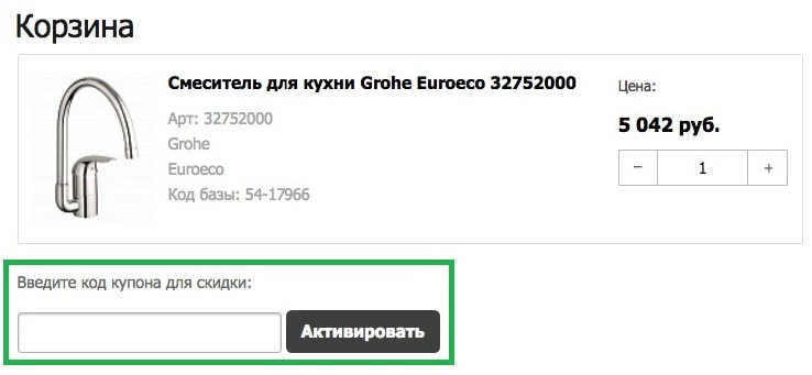 How to use Perfecto.ru coupon code