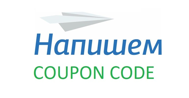 napishem.ru coupon code