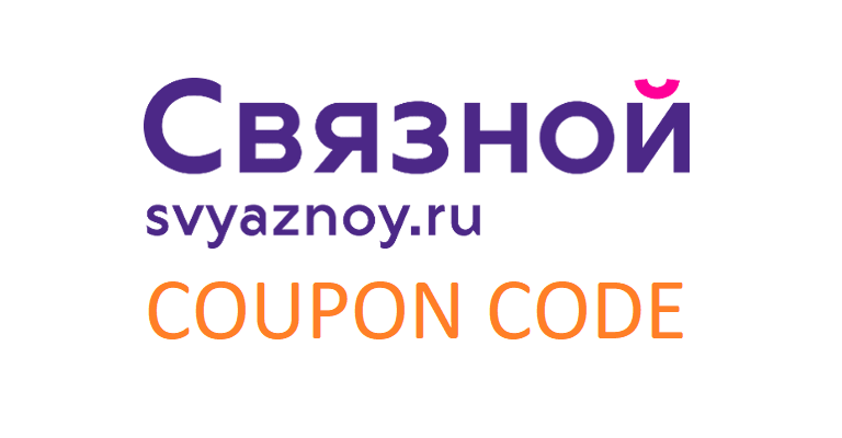 svyaznoy coupon code