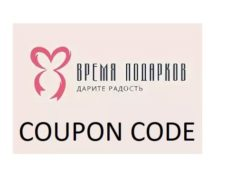 vremypodarkov coupon code