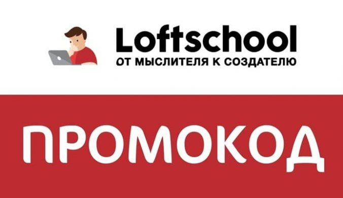 Промокод Loftschool.com